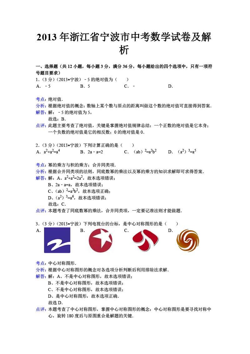 2013浙江宁波数学试题及答案