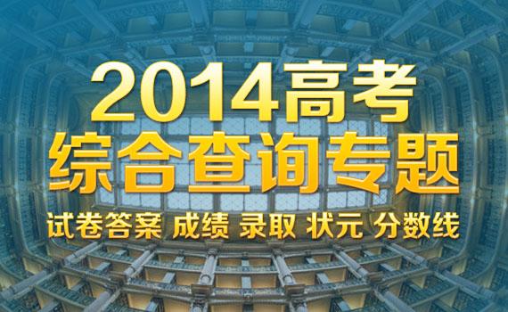 2014高考综合查询专题、高考成绩查询、高考录取结果查询、高考状元
