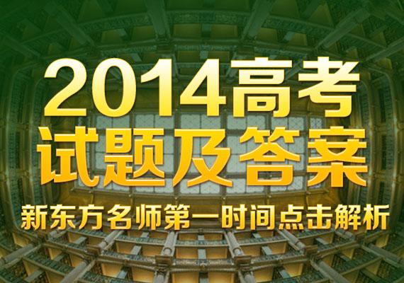 2014全国各地高考试卷及答案,新东方名师第一时间点评解析。
