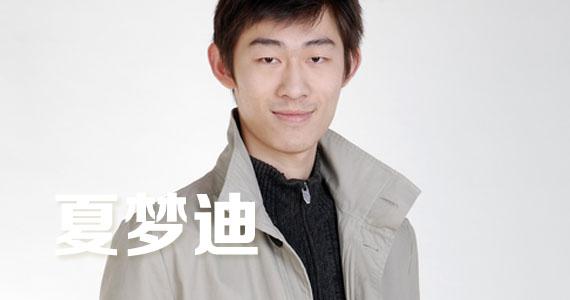 新东方名师夏梦迪,点击头像向名师提问。