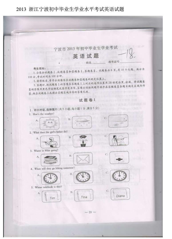 2013浙江宁波中考英语试题及答案