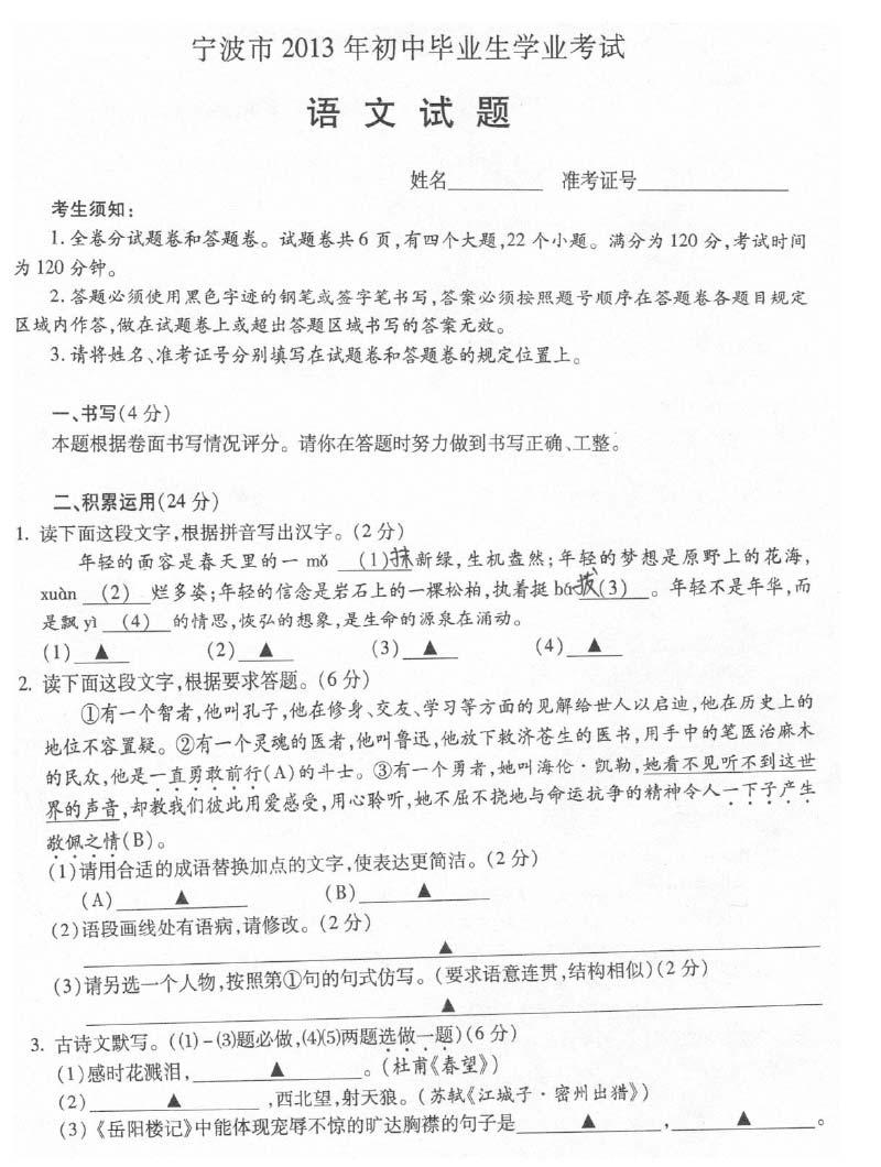 2013浙江宁波中考语文试题及答案