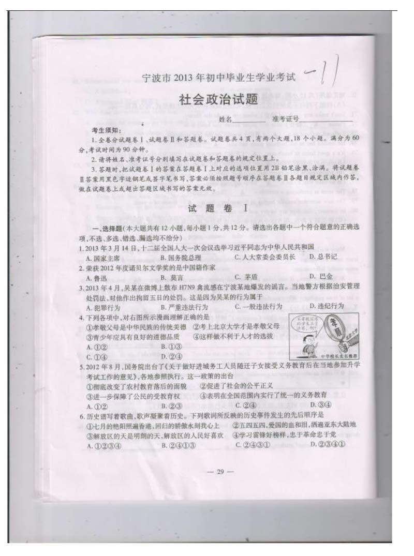 2013浙江宁波中考政治试题及答案
