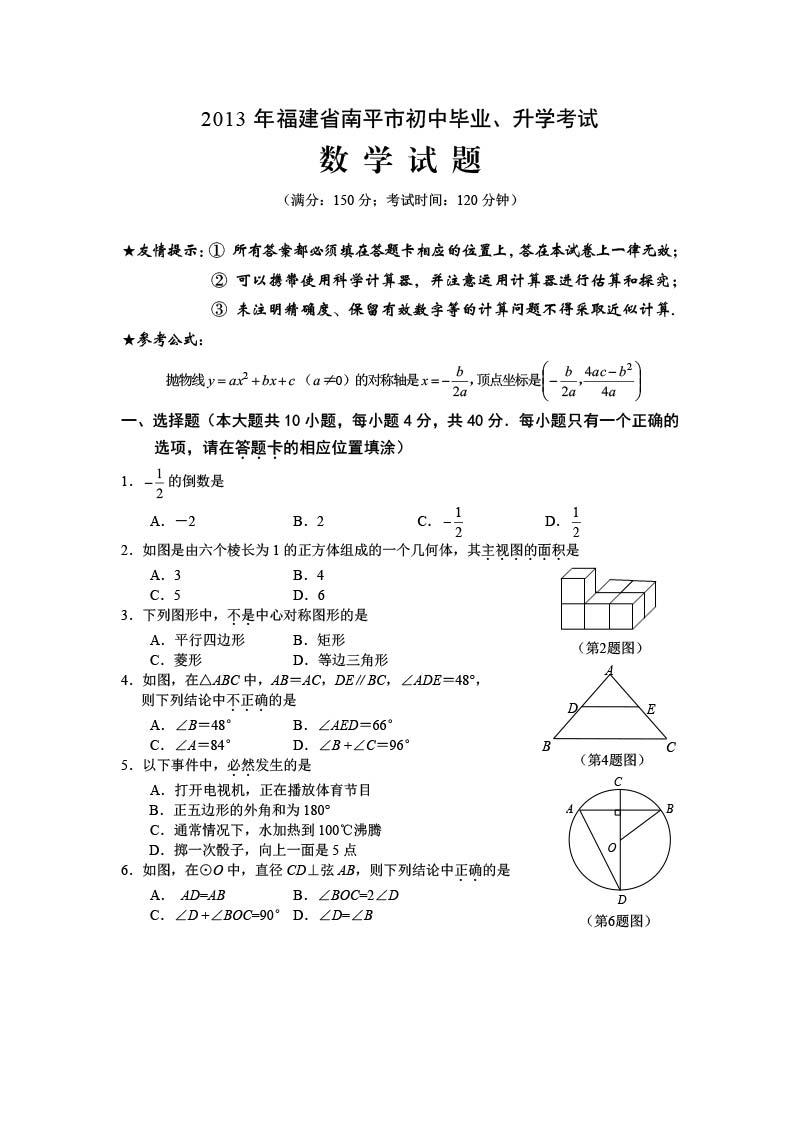 2013福建南平中考数学试题及答案