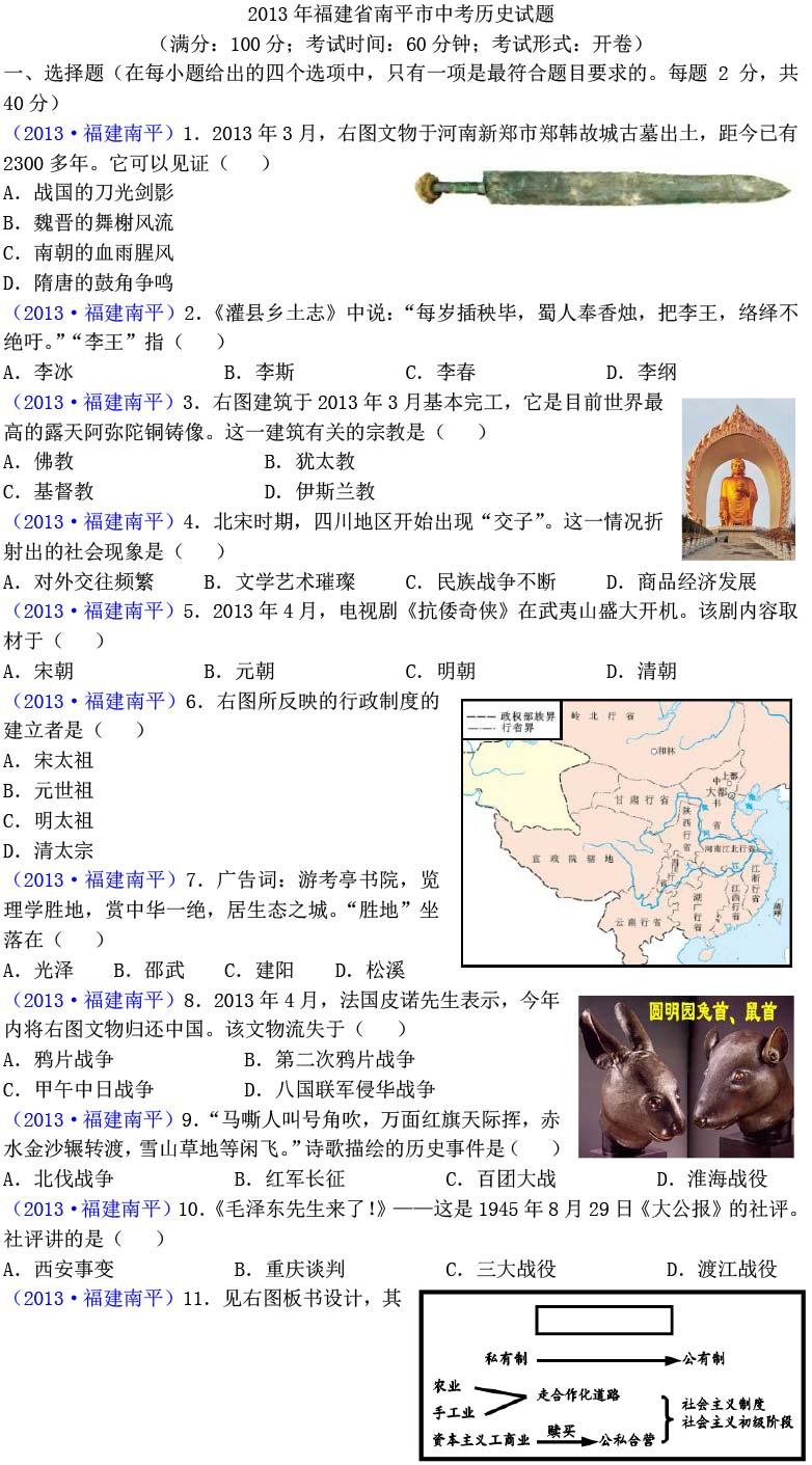 2013福建南平中考历史试题及答案