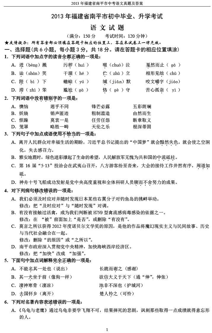2013福建南平中考语文试题及答案