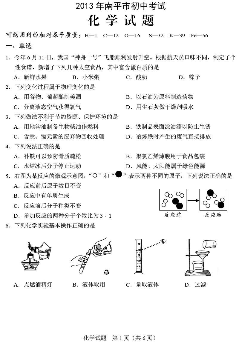 2013福建南平中考化学试题及答案