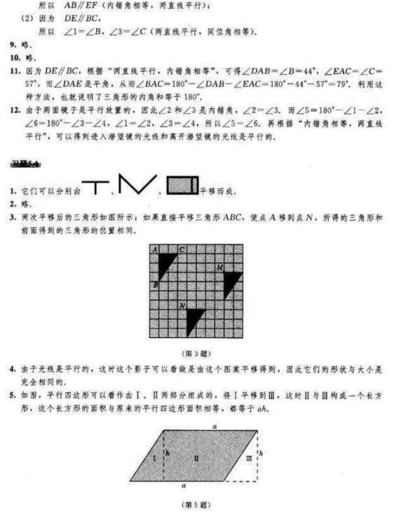 人教版 初一下册数学课本答案 2014最新