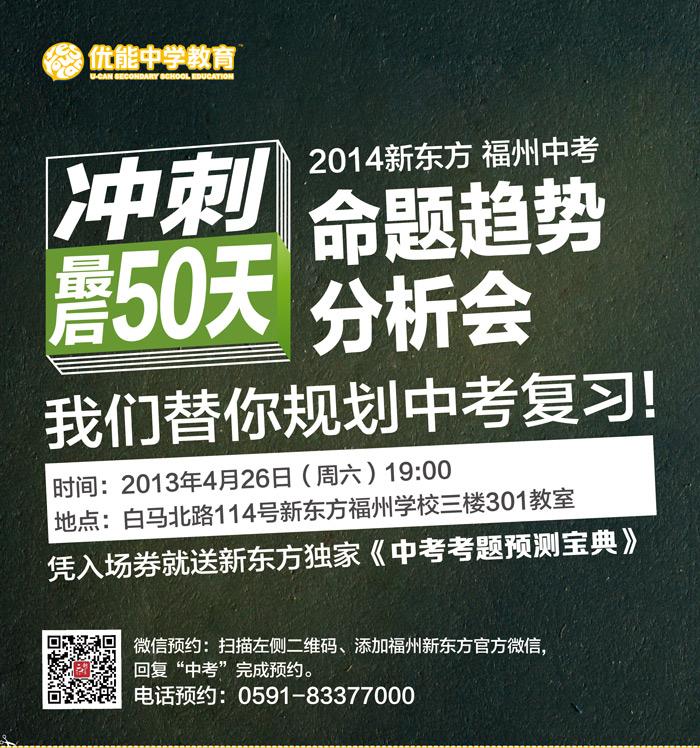 2014新东方福州中考命题趋势分析会_新闻资讯