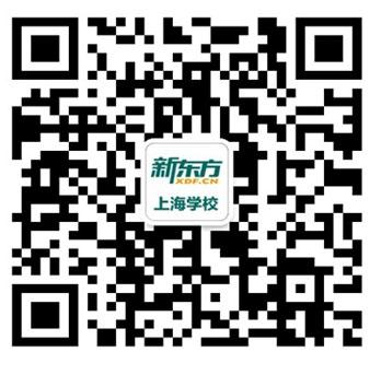 新东方上海学校官方微信