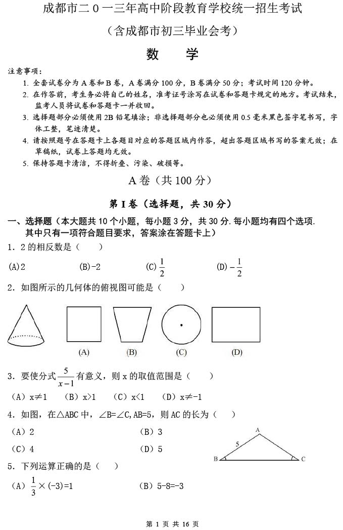 2013成都中考数学试题及答案
