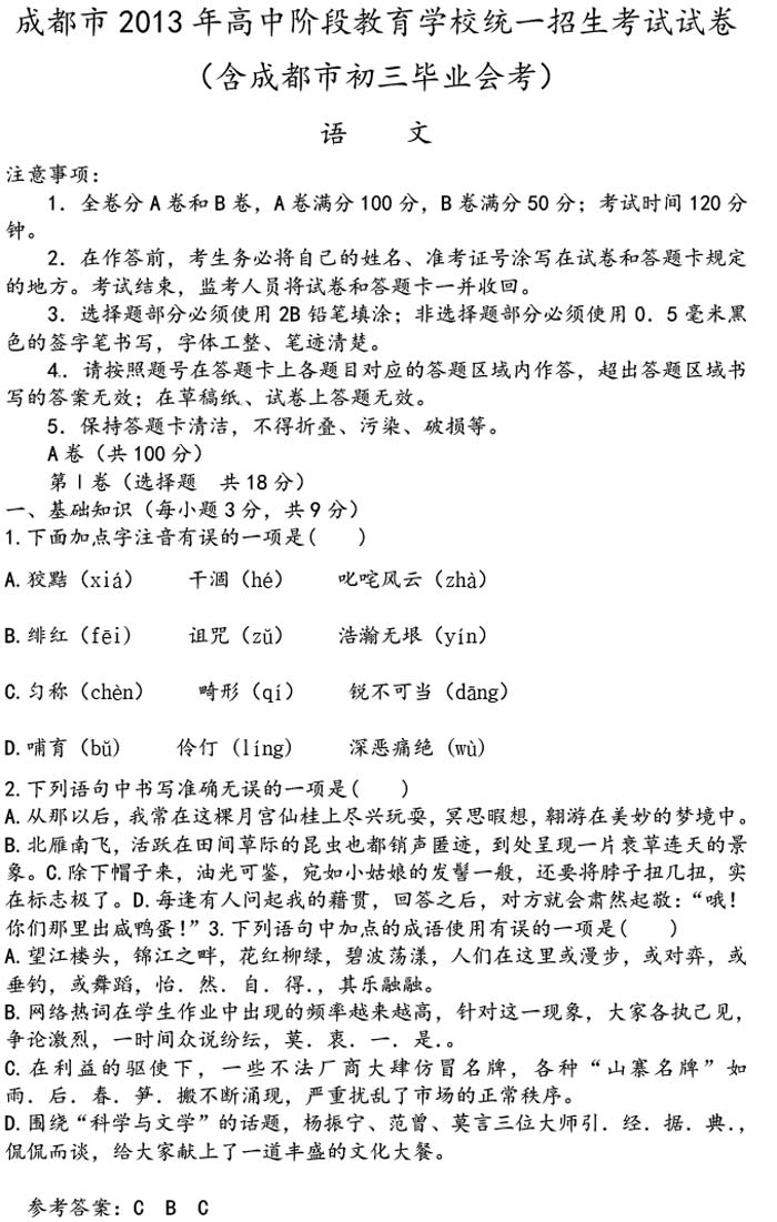 2013成都中考语文试题及答案