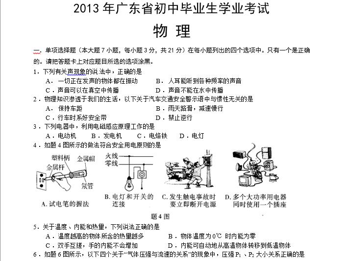 2013广东中考数学试题及答案