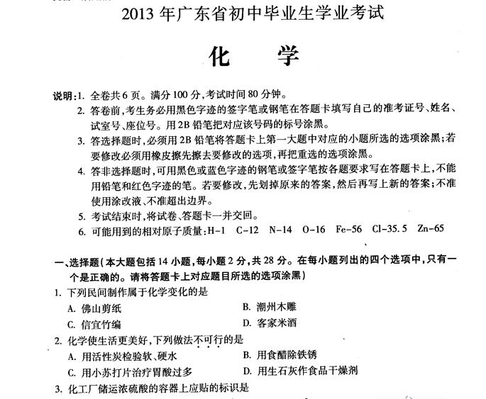 2013广东中考化学试题及答案