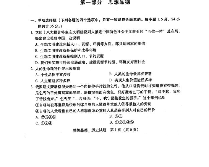 2013广东中考思想品德·历史试题及答案