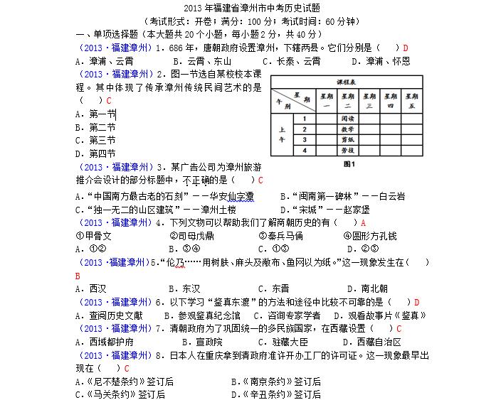 2013福建漳州中考历史试题及答案
