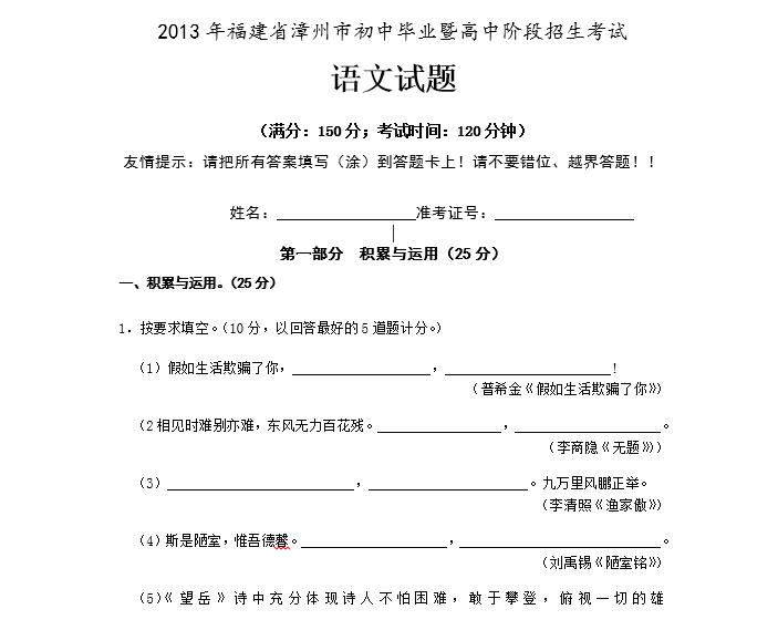 2013福建漳州中考语文试题及答案
