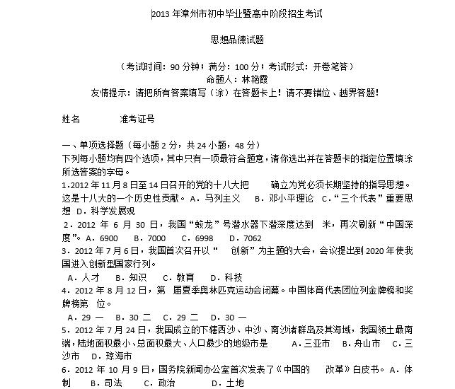 2013福建漳州中考思想品德试题及答案