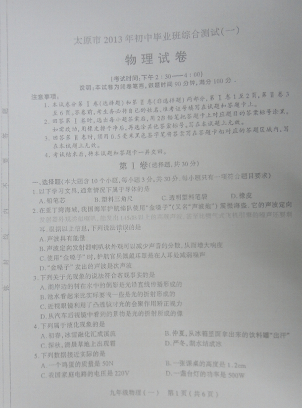 2013年太原中考一模物理试题及答案(图片版)