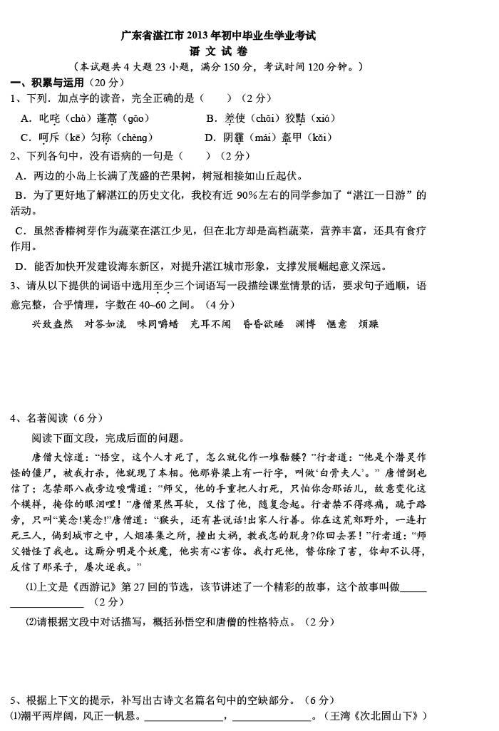 2013湛江中考语文试题及答案