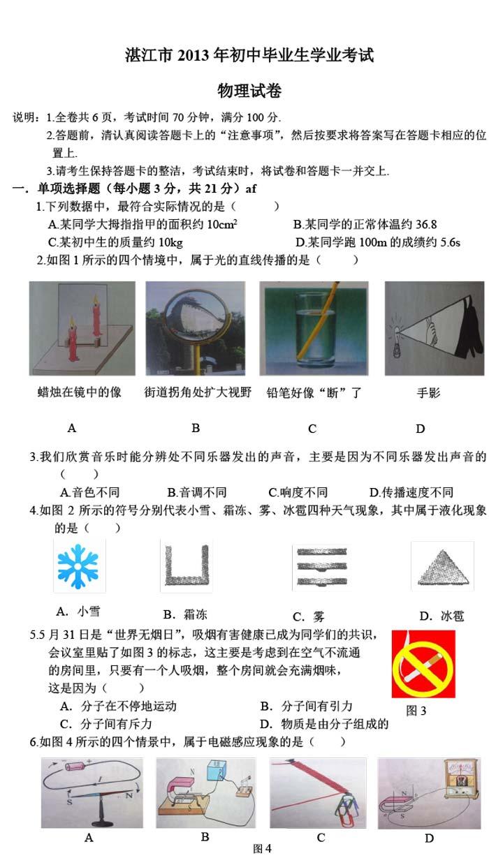 2013湛江中考物理试题及答案