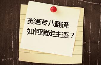 英语专八翻译如何确定主语