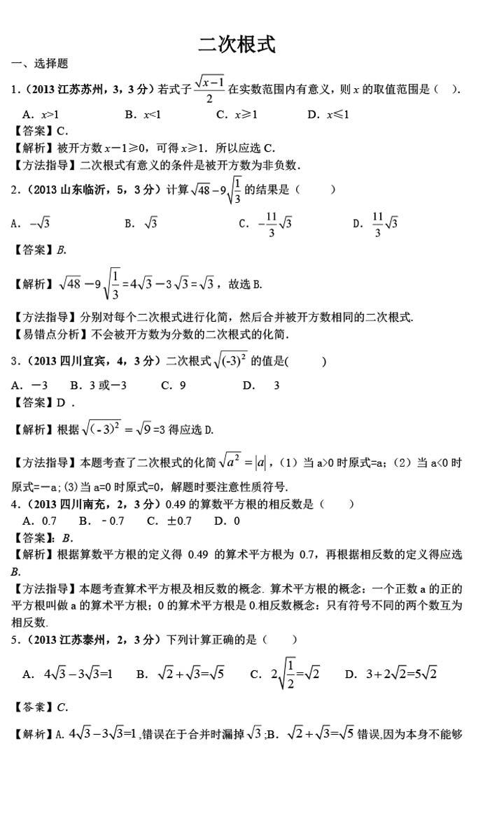 中考数学汇编之二次根式