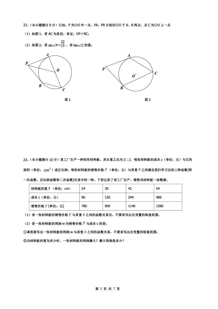 2014武汉四调数学试题及答案