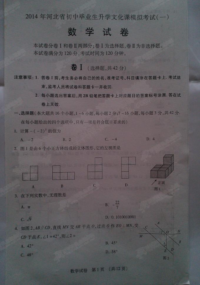2014河北中考一模数学试题及答案