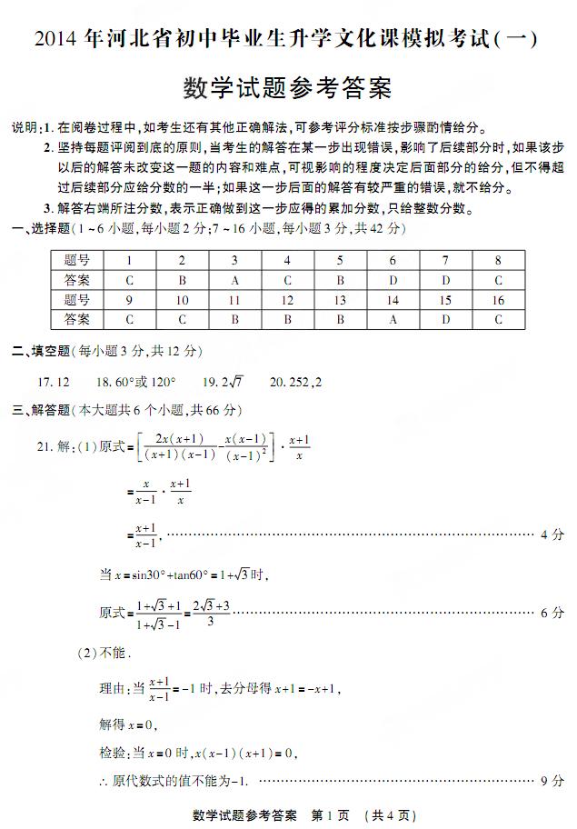 河北省中考试题及答案