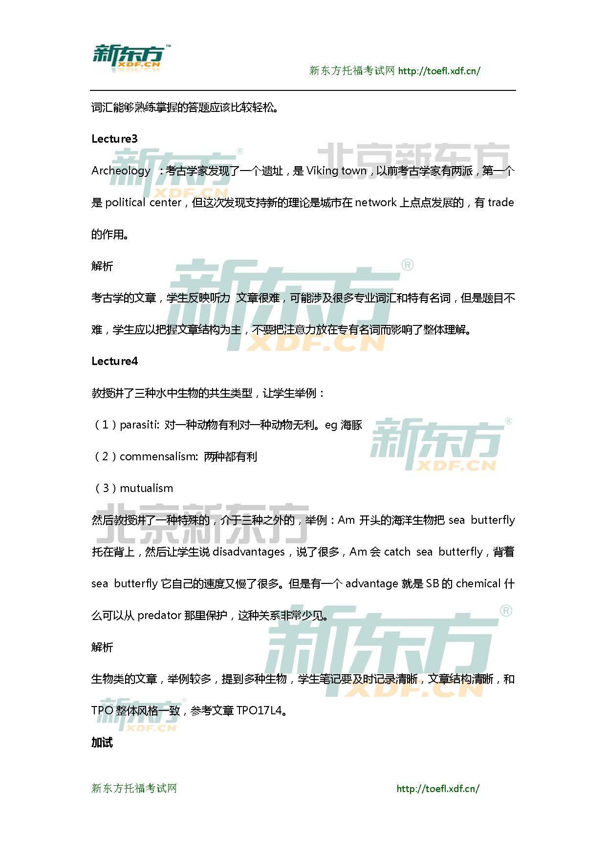 新东方名师:2014年4月27日托福听力真题及答案解析