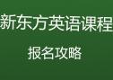 新东方英语课程