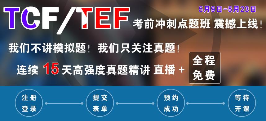 【直播预告】法语TCF/TEF考前冲刺点题班震撼上线!