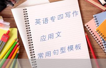 英语专四写作应用文常用句型模板