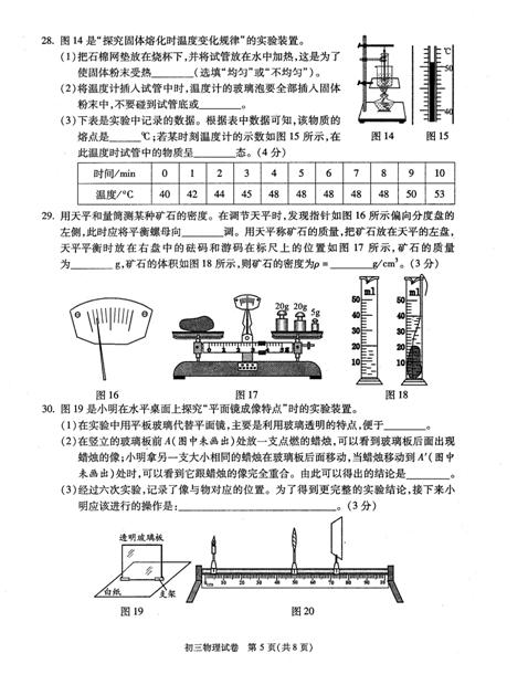 2014北京顺义区中考一模物理试卷及答案(图片版)