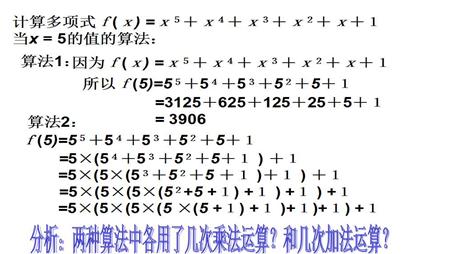 秦九韶算法是什么 秦九韶算法例题分享