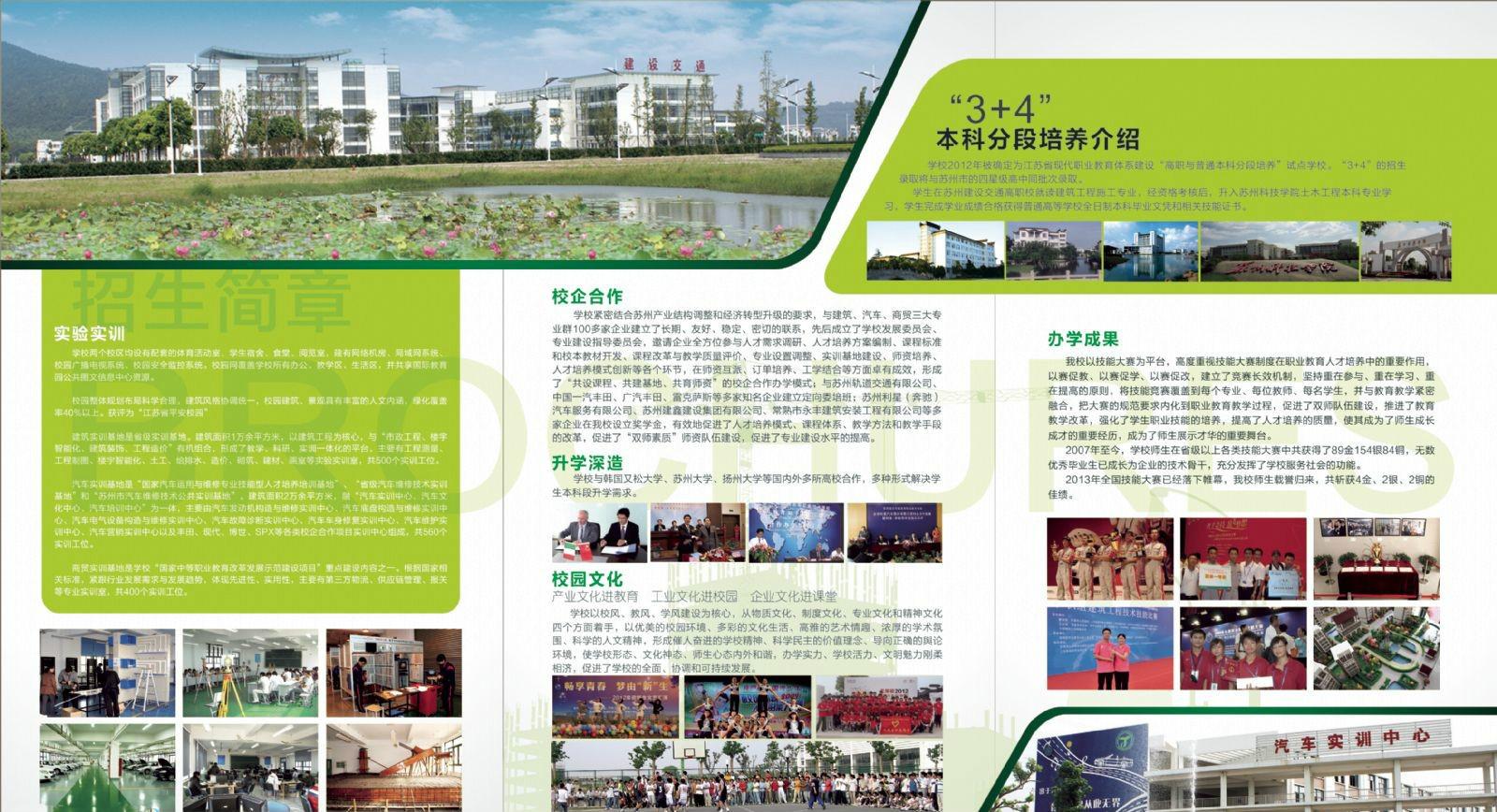 2014年苏州建设交通高等职业技术学校招生简