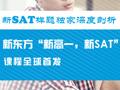 新东方名师深度解析SAT改革新样题