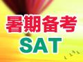 暑期备考SAT 冲击美国Top50名校