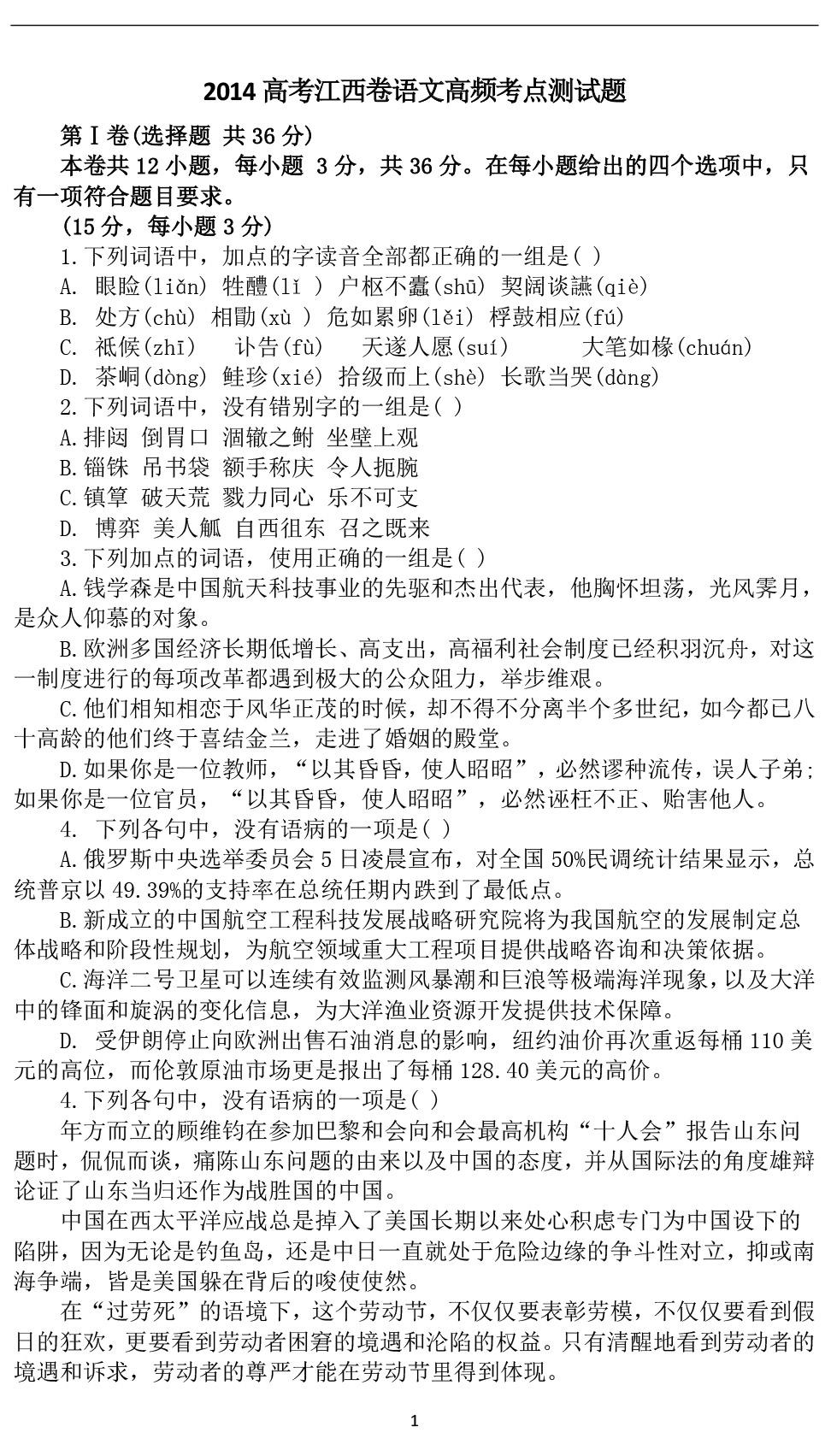 2014江西高考语文答案
