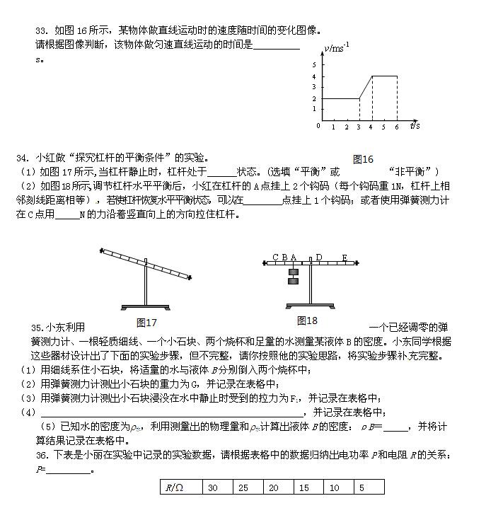 2014北京中考物理试题及答案