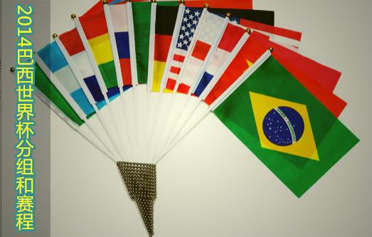 2014巴西世界杯赛程表