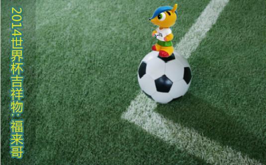 2014世界杯吉祥物