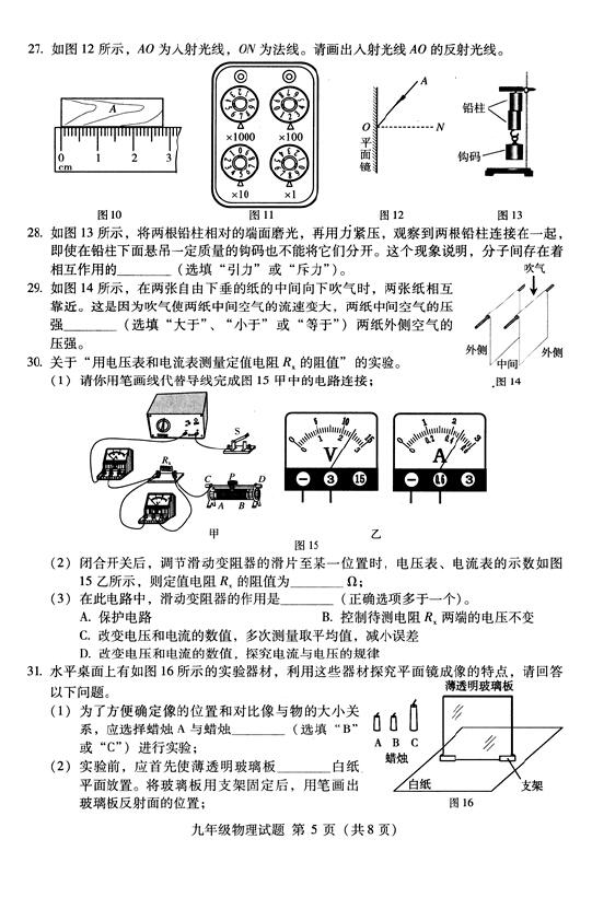 2014北京延庆区中考二模物理试题及答案