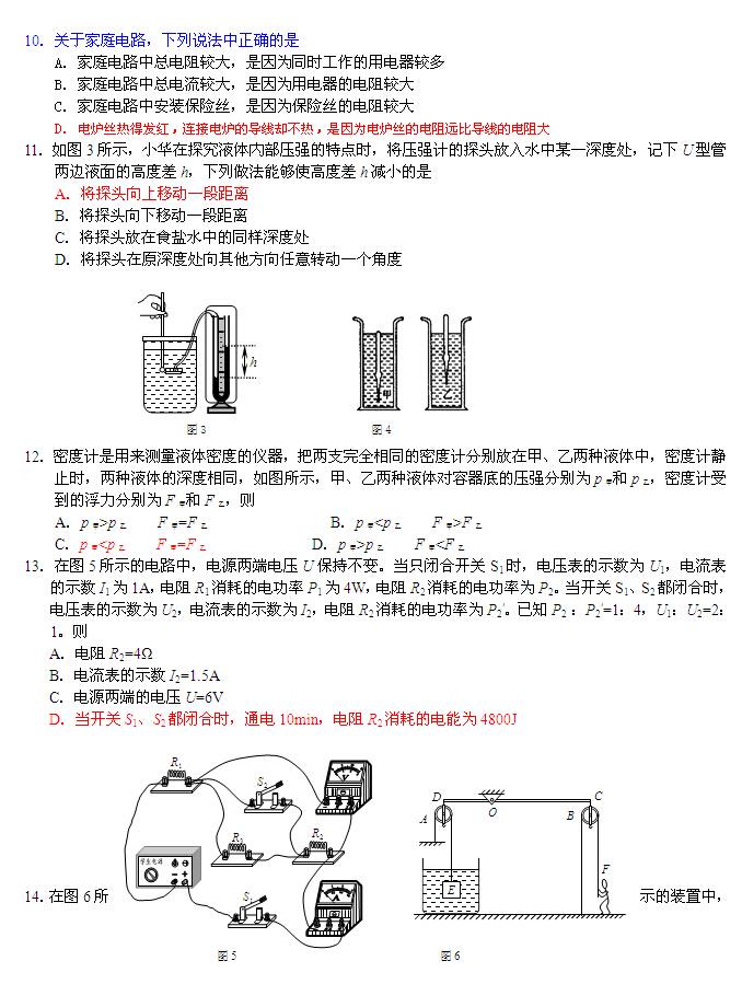 2014北京顺义区中考二模物理试题及答案(word版)