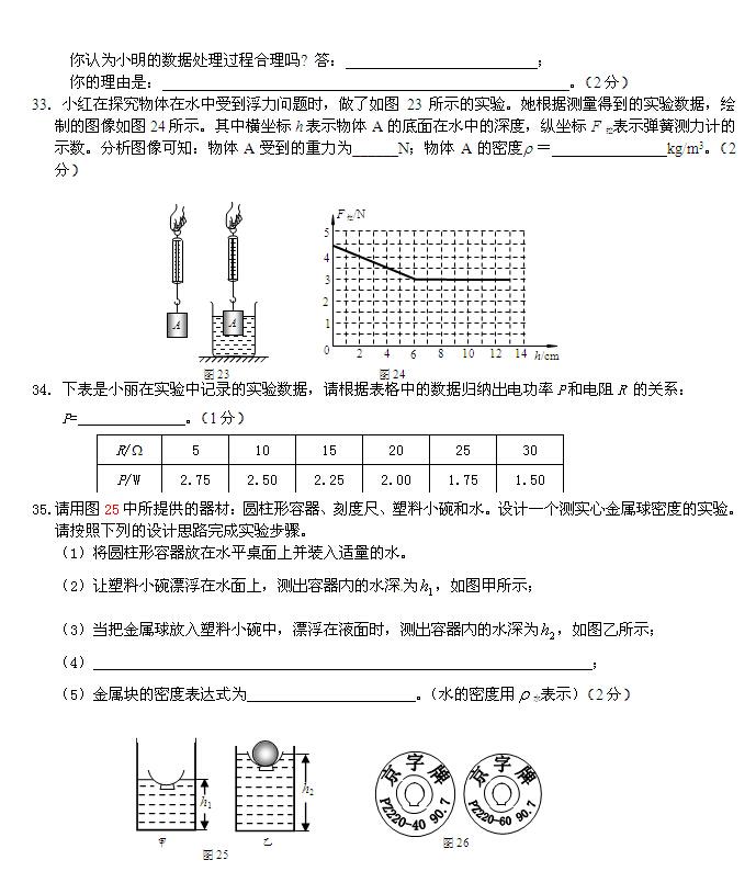 北京顺义中考二模物理