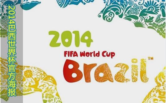 2014巴西世界杯官方海报