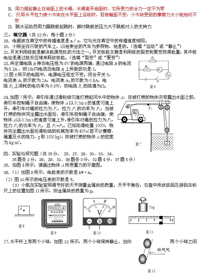 2014北京昌平区中考二模物理试题及答案(图片版)