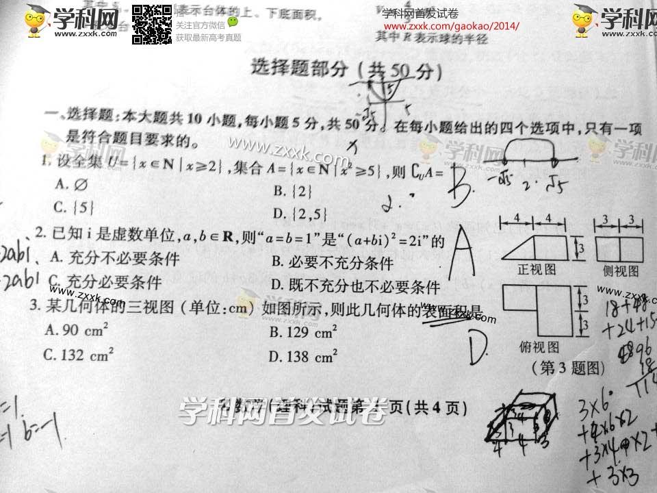 2014浙江高考数学