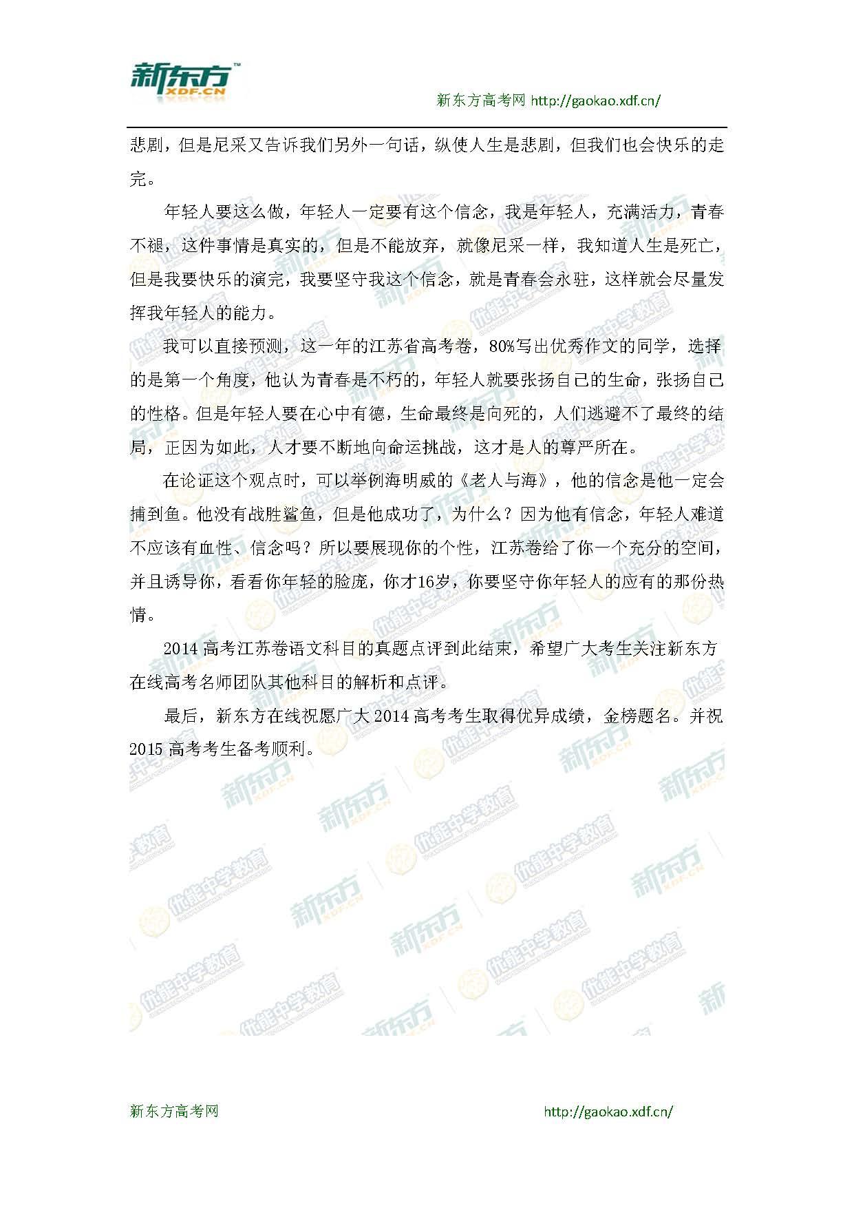 2014江苏高考语文作文点评:鼓励学生个性化思维(新东方版)